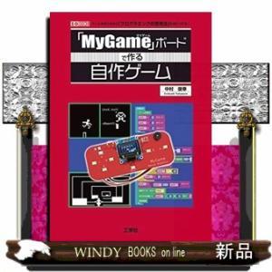 「MyGame」ボードで作る自作ゲーム ゲームを作りながら「