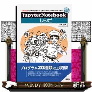 JupyterNotebookレシピ 「仕事」から「遊び」ま