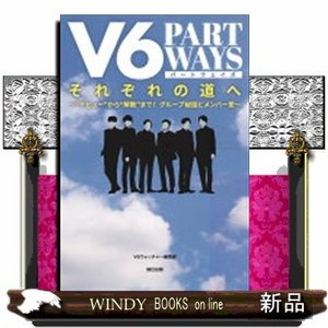 V6 それぞれの道へ ―PART WAYS― windybooks