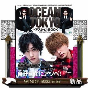 OCEAN TOKYOヘアスタイルBOOK カッコいいの正解はこれだ!!!業界に旋風を巻き起こし続け