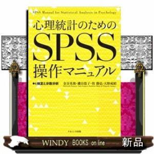 心理統計のためのSPSS操作マニュアル  t検定と分散分析|windybooks