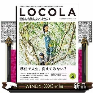 LOCOLA    積極的移住ライフマガジン 移住で人生、変|windybooks