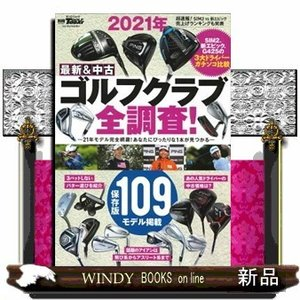 2021年 最新&中古ゴルフクラブ全調査! windybooks
