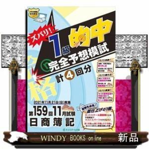 ズバリ!1級的中完全予想模試|windybooks