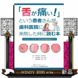 「舌が痛い!」という患者さんが歯科医院に来院した時に読む本|windybooks