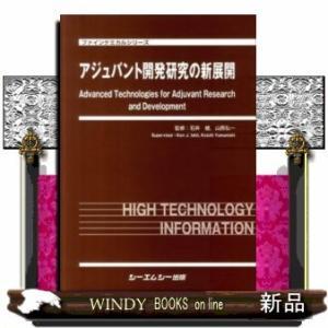 アジュバント開発研究の新展開|windybooks