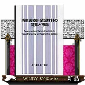再生医療用足場材料の開発と市場|windybooks