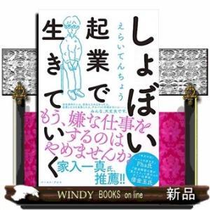 出版社  イースト・プレス   著者  えらいてんちょう   内容: 日本人全員が会社で働くのに適し...