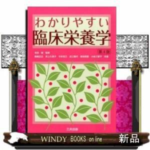 わかりやすい臨床栄養学|windybooks