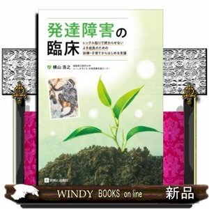 発達障害の臨床  レッテル貼りで終わらせないよき成長のための|windybooks