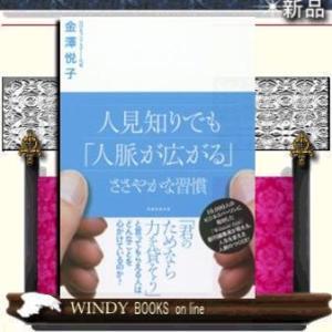 出版社  実務教育出版   著者  金澤悦子   内容: 人脈づくりにはちょっとしたコツがある、「出...