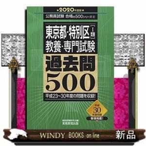 東京都・特別区1類 教養・専門試験過去問500 /|windybooks