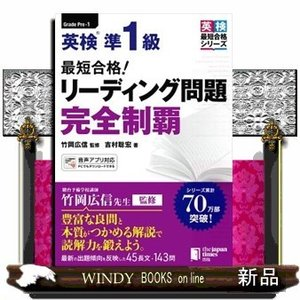 最短合格!英検準1級リーディング問題完全制覇|windybooks