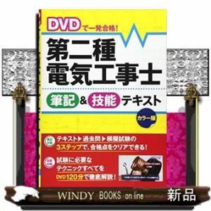 DVDで一発合格!第二種電気工事士筆記&技能テキスト  カラ|windybooks