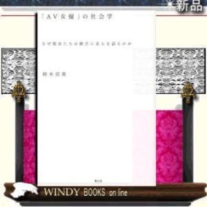 「AV女優」の社会学 /|windybooks