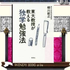 東大教授が教える独学勉強法    / 9784794220646 / 出版社-草思社