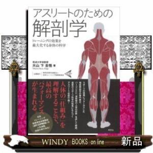 アスリートのための解剖学  トレーニングの効果を最大化する身|windybooks