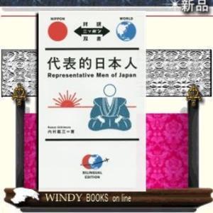 出版社  IBCパブリッシング   著者  内村鑑三   内容: 現代においても色あせない5人の「代...