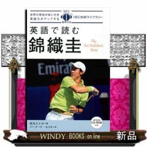 出版社  IBCパブリッシング   著者  松丸さとみ   内容: 5歳でテニスを始め、故郷を離れて...