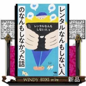 レンタルなんもしない人のなんもしなかった話|windybooks