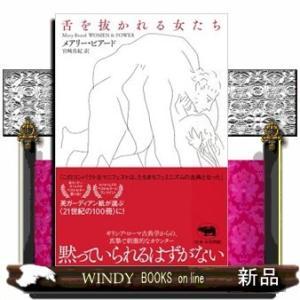 舌を抜かれる女たち windybooks