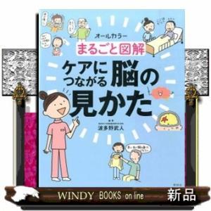 まるごと図解ケアにつながる脳の見かた  オールカラー波多野武人 / 出版社-照林社|windybooks