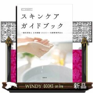 スキンケアガイドブック  オールカラー|windybooks