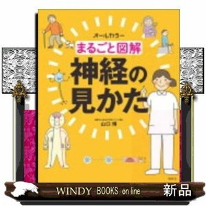 まるごと図解神経の見かた  オールカラー|windybooks