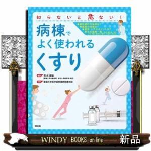 病棟でよく使われる「くすり」  知らないと危ない!荒木博陽 / 出版社-照林社|windybooks