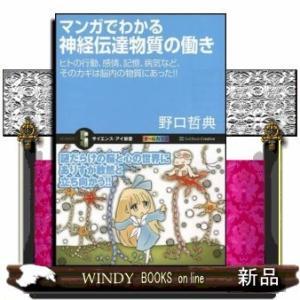 マンガでわかる神経伝達物質の働き ヒトの行動、感情、記憶、病気など、そのカギは脳内の物質にあった!!  ヒトの行動、感情、記憶、病気など、そのカギ|windybooks