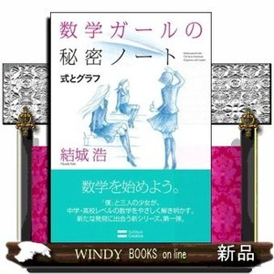 数学ガールの秘密ノート  式とグラフ         /  出版社-SBクリエイティブ  -  [ 理工自然 ]  シリーズ- windybooks