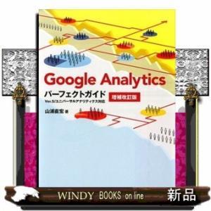 内容:Google Analyticsの豊富な機能、設定、管理まで幅広く網羅した、手元に置いてほしい...