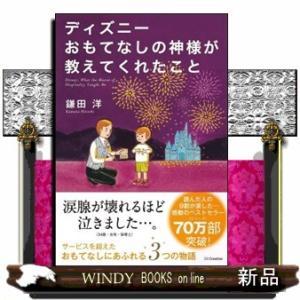 ディズニーおもてなしの神様が教えてくれたこと    / 9784797376074 / 出版社-SBクリエイティブ|windybooks