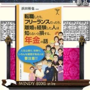 出版社  SBクリエイティブ   著者  浜田裕也   内容: 誰でも老後のお金の知識は準備は必要で...
