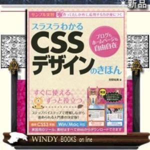 スラスラわかるCSSデザインのきほん サンプル実習  ブログもホームページも自由自在 / 出版社-SBクリエイティブ|windybooks