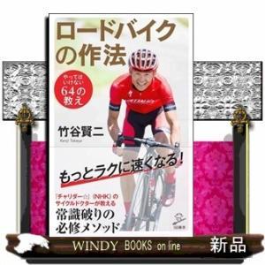 ロードバイクの作法  やってはいけない64の教え (SB新書)竹谷 賢二|windybooks