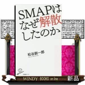SMAPはなぜ解散したのか|windybooks