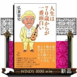 人生は70歳からが一番面白い(SB新書)弘兼 憲史