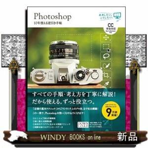 内容:圧倒的な高評価!9万部突破の人気のPhotoshop解説書がPhotoshopの最新バージョン...