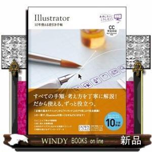 Illustrator|windybooks
