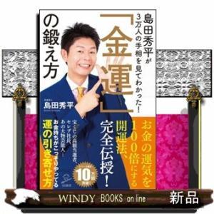 出版社  SBクリエイティブ   著者  島田秀平   内容: 最強の手相芸人が、お金に好かれお金に...
