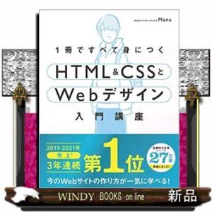 1冊ですべて身につくHTML &  CSSとWebデザイン入|windybooks