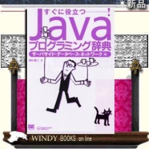 Javaプログラミング辞典 すぐに役立つ!  サーバサイド・データベース・ネットワーク編 / 出版社...