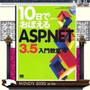 10日でおぼえるASP.NET 3.5入門教室 / 出版社-翔泳社