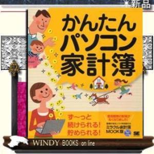 かんたんパソコン家計簿 /