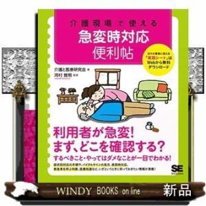 介護現場で使える急変時対応便利帖 windybooks