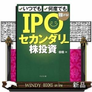 出版社  すばる舎   著者  柳橋義昭   内容: ついに書籍に!これまでなかったIPOセカンダリ...