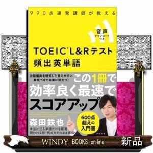 TOEIC L&Rテスト でる順英単語(仮) /|windybooks