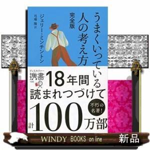 うまくいっている人の考え方  完全版|windybooks