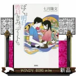 [内容]京都の美大に通うぼくが一目惚れした女の子。高嶺の花に見えた彼女に意を決して声をかけ、交際にこ...